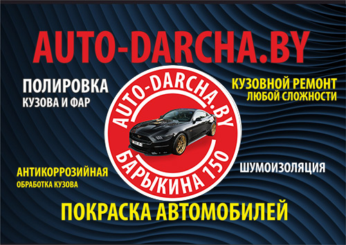 AUTO-DARCHA.BY